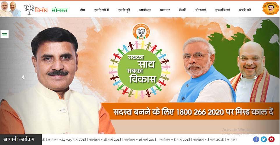 Political Profile website designing Company in Delhi